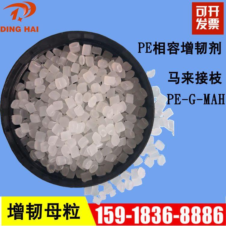 供应 PE相容剂 马来接枝聚乙烯PE-G-MAH 木塑相容剂 抗冲击剂母粒
