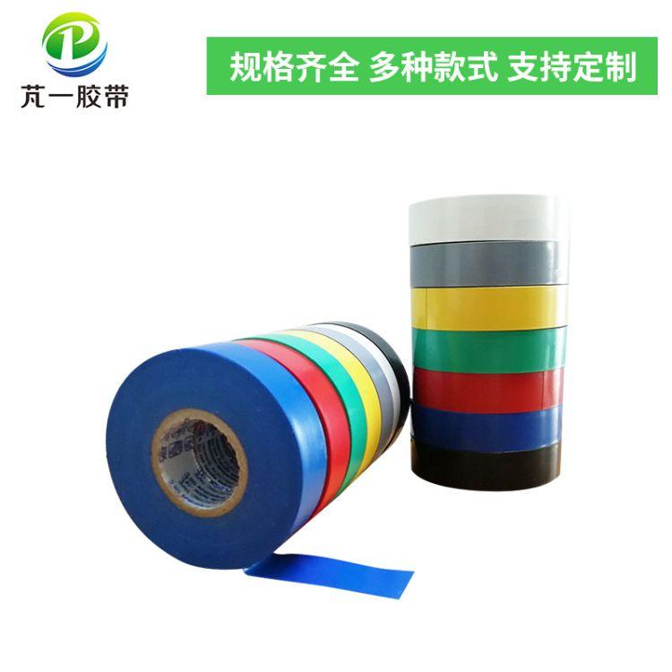 pvc电气胶带 耐高温隔热阻燃防水胶带