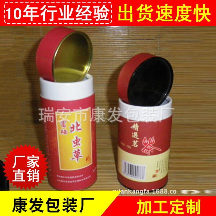 《厂家直销》优质纸筒包装 实用范围广 品质保证 价优 有意详谈