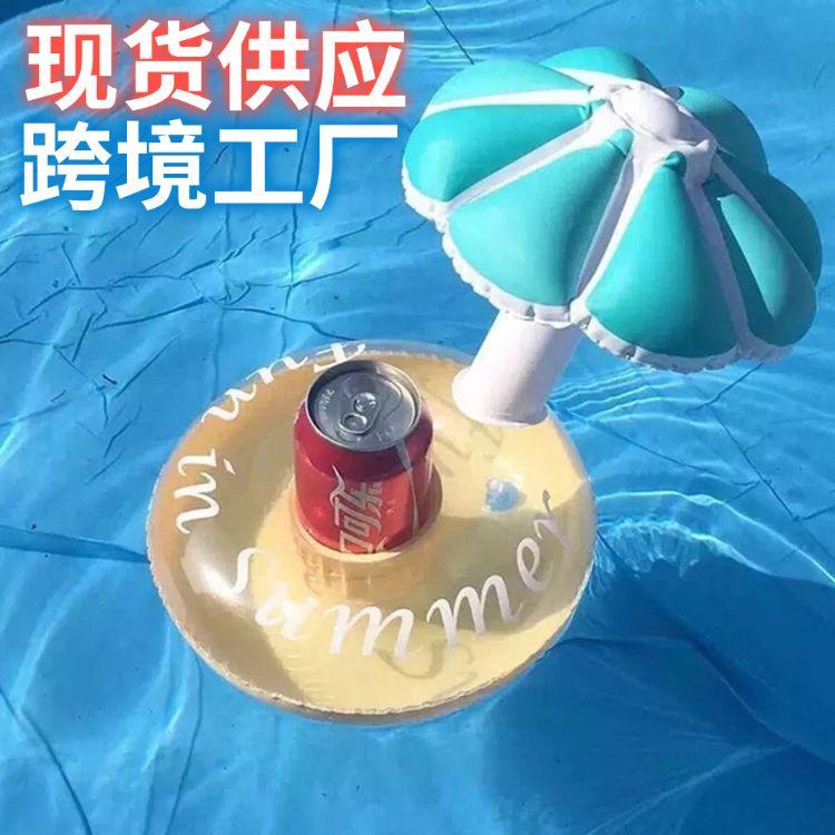 义乌工厂ins热销PVC卡通饮料充气杯垫水上蘑菇伞充气杯托杯座批发