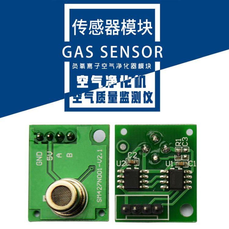 甲醛空气质量气体传感器模块气体传感器四等级模块高灵敏低功耗