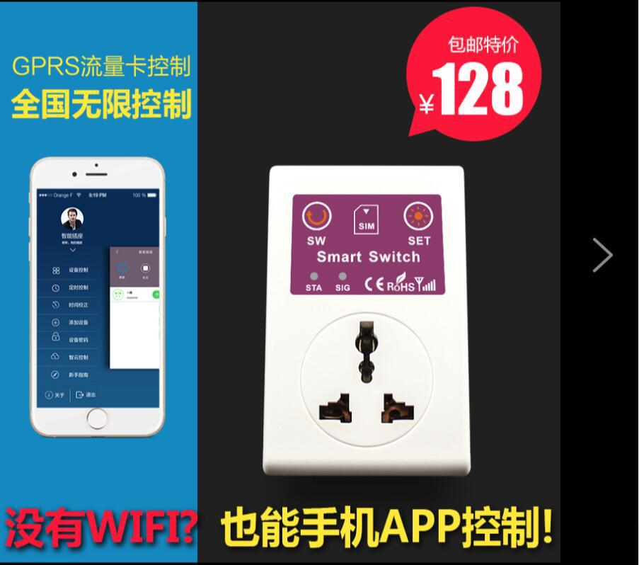 GPRS智能远程智能插座 手机app远程控制电源开关 水泵控制开关