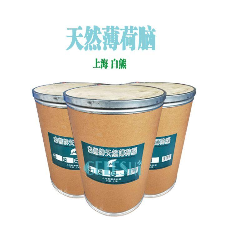 薄荷脑|上海白熊牌|薄荷醇|天然薄荷冰|龙脑|清凉剂|1KG起