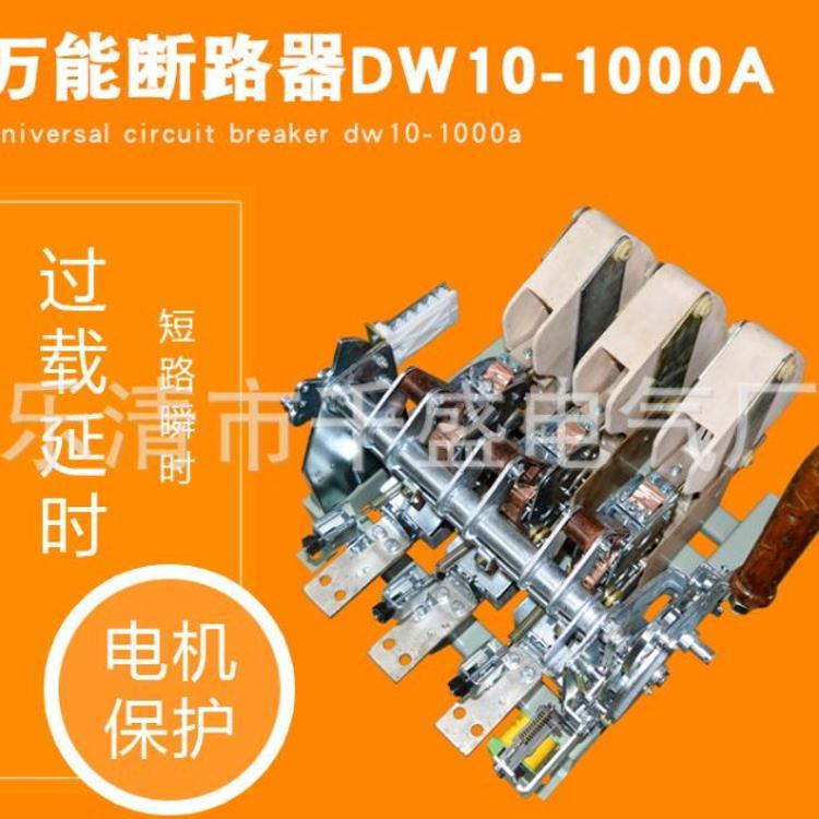 上海稳谷  DW10-1000A框架式万能断路器1600a热电磁电动手动400a600a