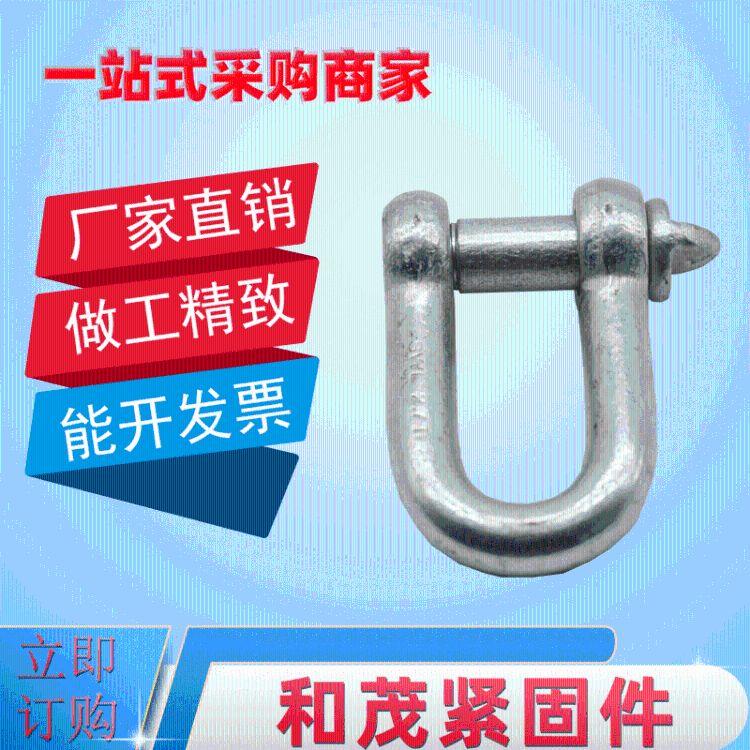 厂家批发国标镀锌D型卸扣 模锻D型卸扣 规格齐全