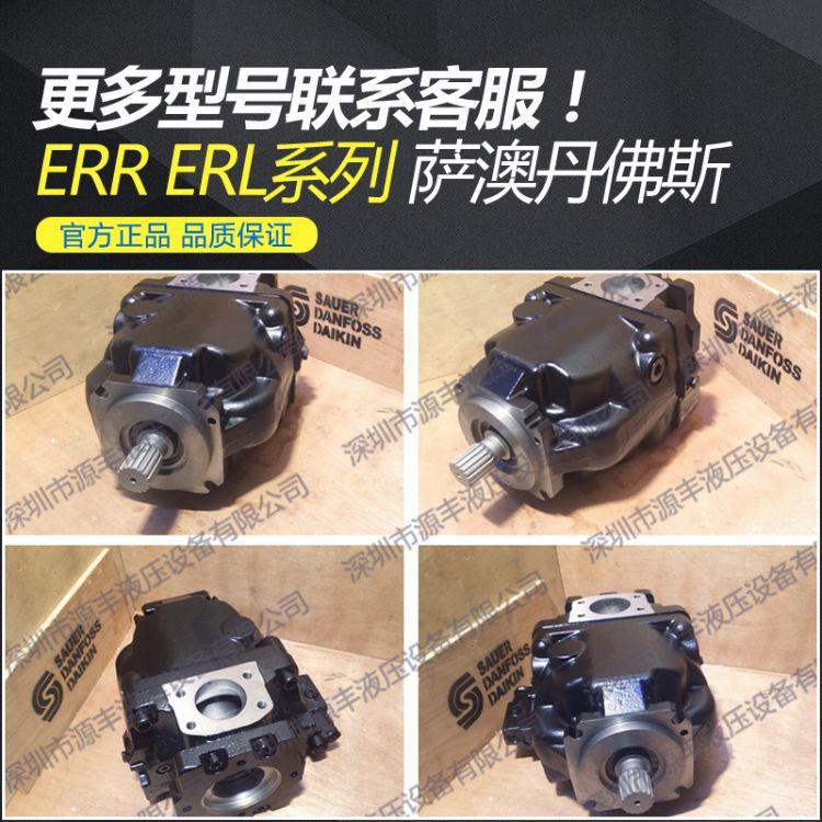 萨澳丹佛斯油泵 ERR100 ERL100 美国sauer-danfoss液压泵 马达