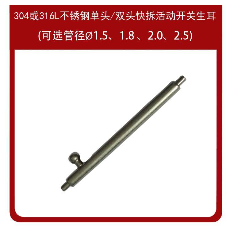 304或316L不锈钢1.5/1.8/2.0/2.5外径激光烧焊单头双头快拆生耳