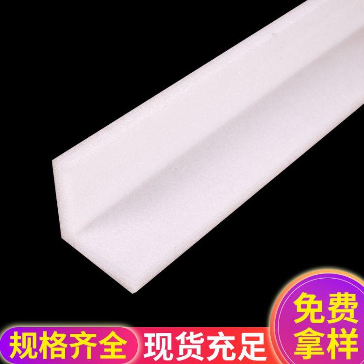 厂家直销 珍珠棉护边 加厚减震 包装用珍珠棉护边