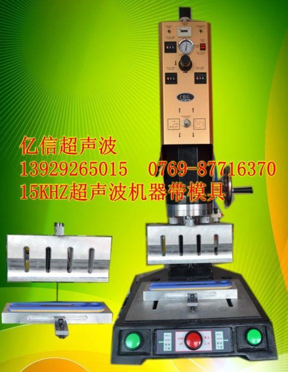 高周波熔接机 超声波焊接机 超声波清洗机 吸塑包装机 金属焊接机 音响网包布机 热板机