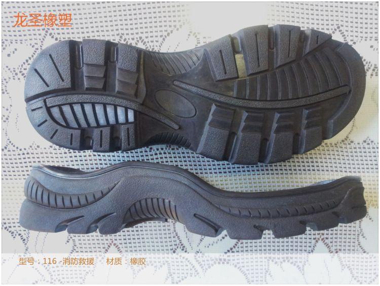 厂家直销 116-抢险救援 橡胶劳保鞋底 耐高温 耐油酸碱 防静电