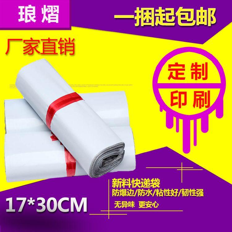 定制白色新料17*30 CM 防水袋塑料袋物流包装服装袋子包邮 批发