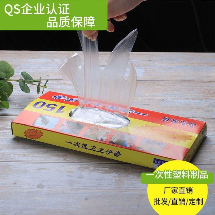 厂家直销一次性手套 盒装150只批发现货PE薄膜手套 量大从优