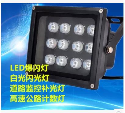 户外防水 LED电子监控红外补光灯 道路监控 小区银行监狱补光灯