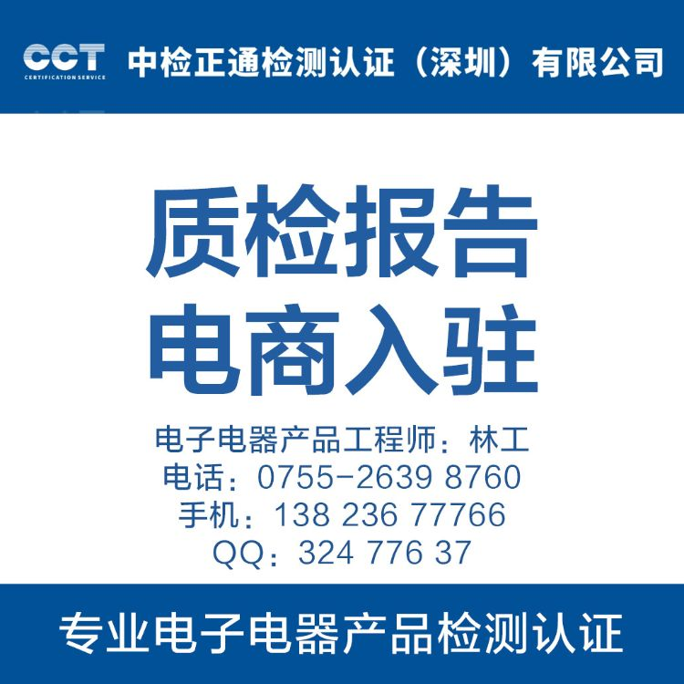 质检报告 ROHS咨询服务  检测报告 CE ROHS产品认证咨询