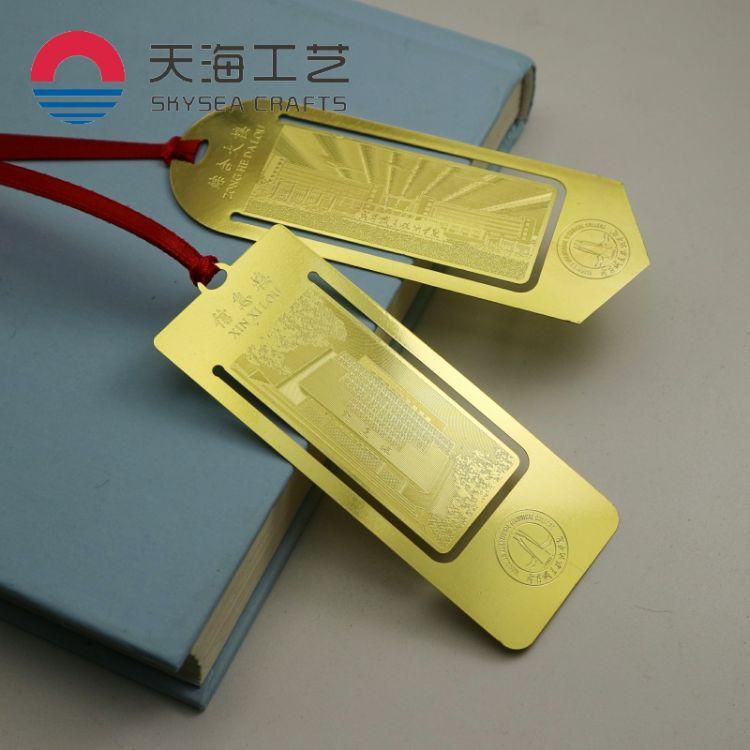 定制校园风书签 铜质电镀工艺品 创意学习用品腐蚀工艺纹理清晰