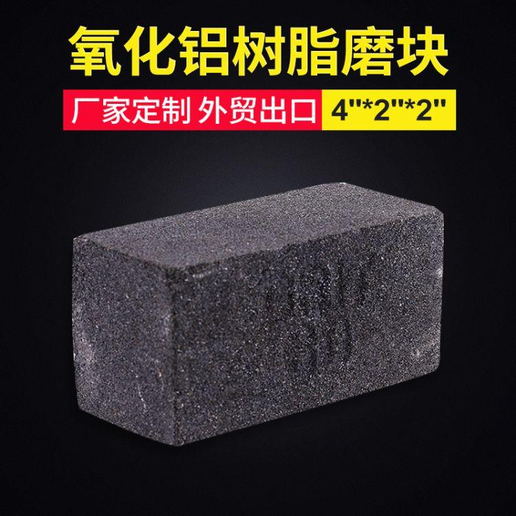 4寸抛光树脂磨块研磨石定制 打磨墙面地面磨块100*50*50mm磨块