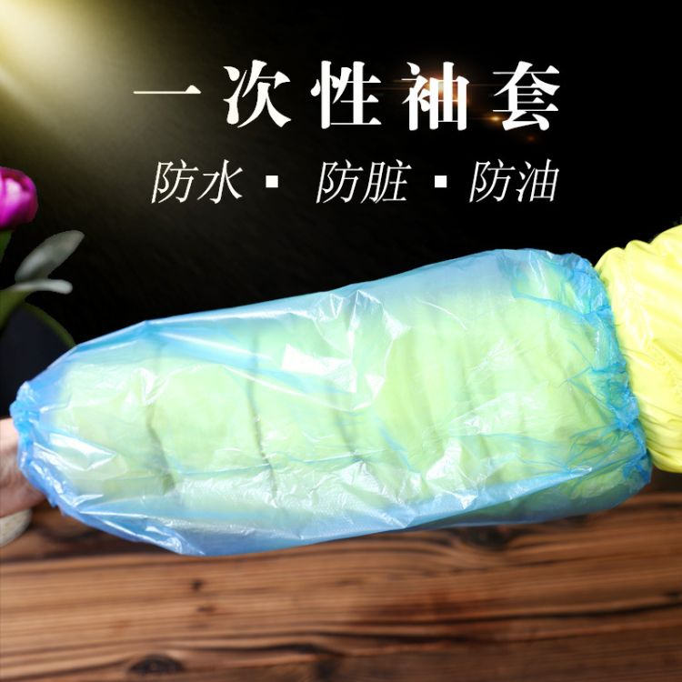 一次性塑料PE袖套厨房用防水防油污家居清洁护套环保方便特价批发