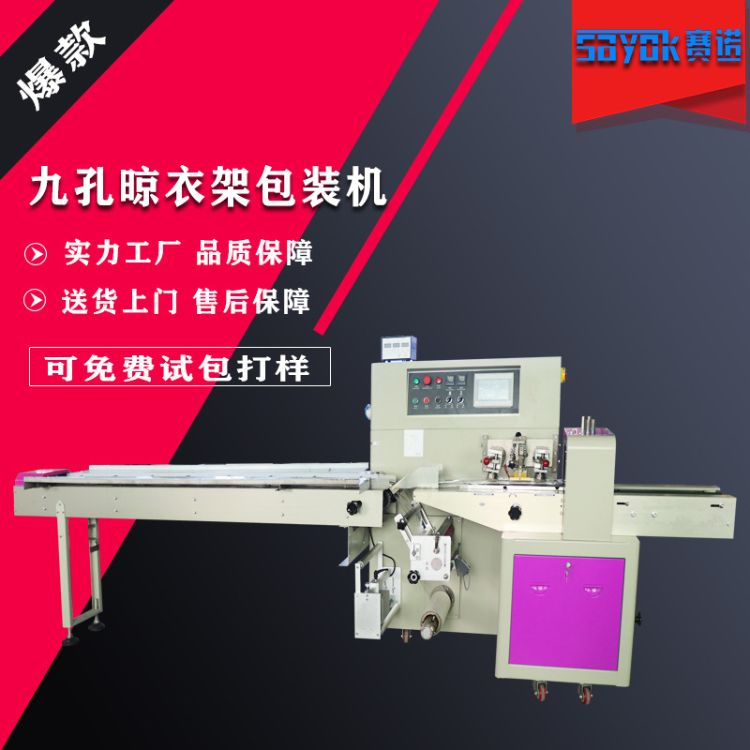 热销下走膜包装机  多功能衣架分装机 折叠收纳衣架套膜机选赛诺