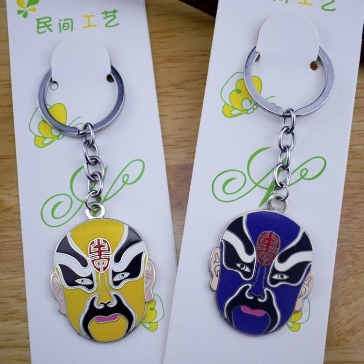 定制卡通 挂件开瓶器钥匙圈京剧脸谱创意金属钥匙扣纪念品