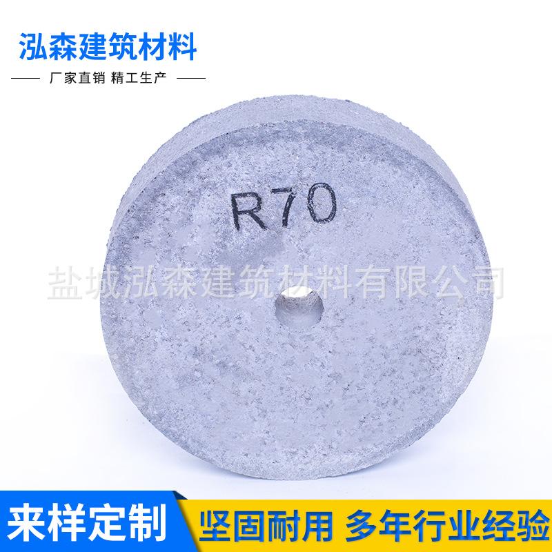 直径14cm净保护层厚度7cm圆形高强度混凝土垫块