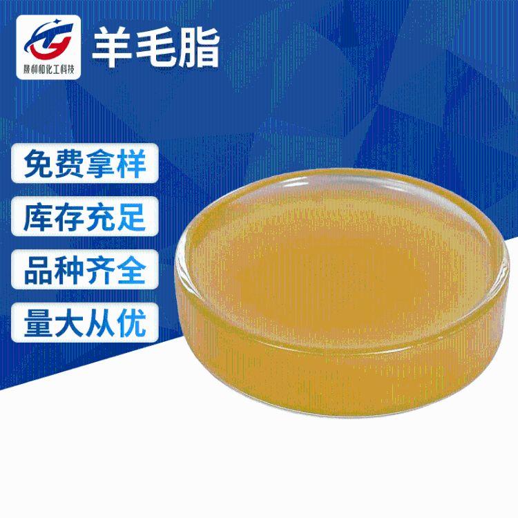 工业级羊毛脂化妆级洗涤级水溶性高效羊毛脂保湿润护油直供