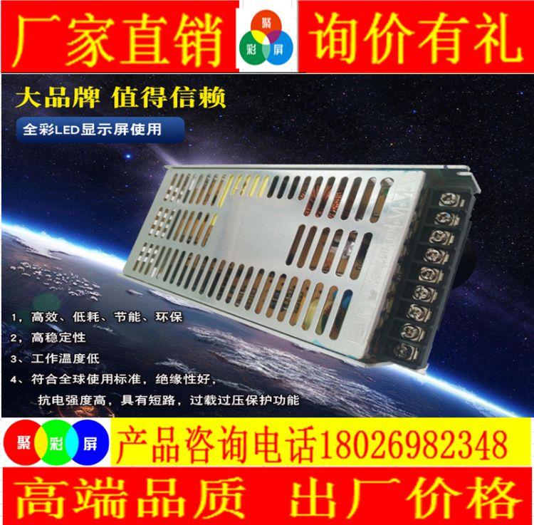 中山LED显示屏电源厂家 广州led全彩屏电源 东莞电子屏电源多少钱
