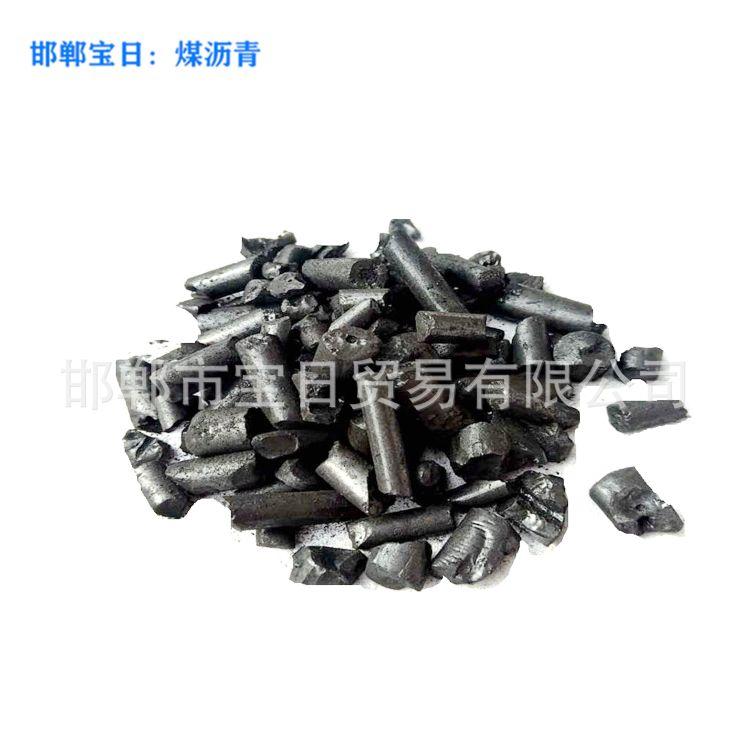 中温沥青煤-碳素制品专用沥青-厂家直销-质量好-量大从优