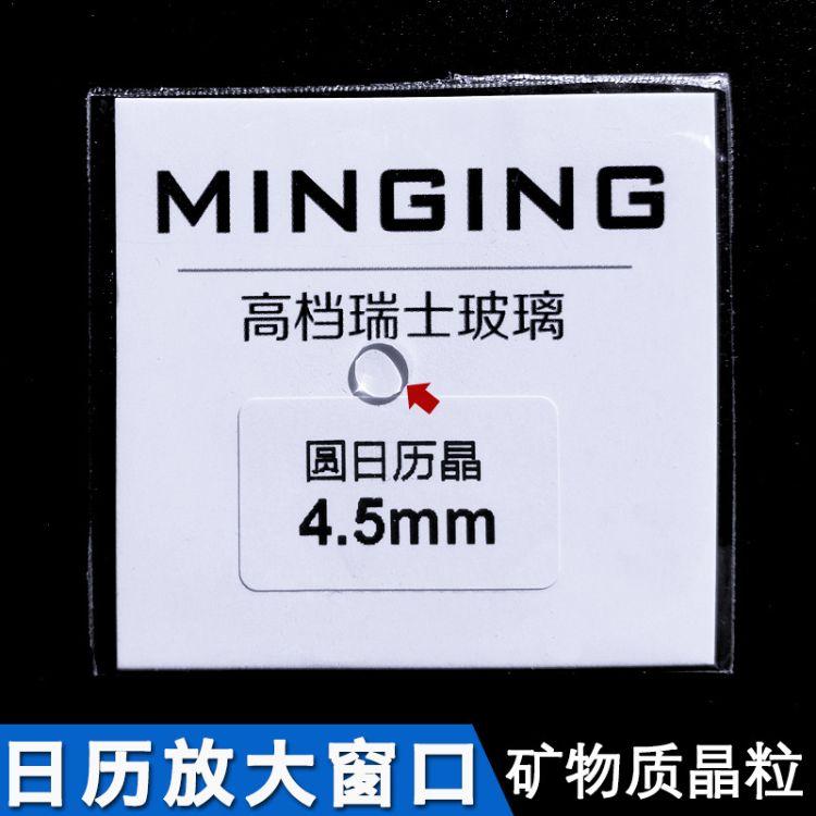 圆形日历晶粒 日历放大窗凸透镜 4.0mm4.5mm高档瑞士玻璃手表配件
