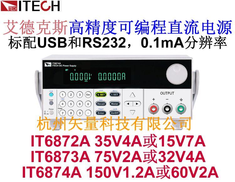 艾德克斯IT6872A 0.1mA 35V4A双范围直流电源高精度电源ITECH