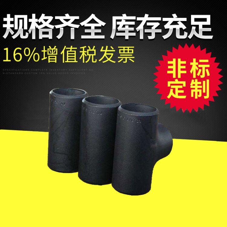 【盛弘】大口径焊接对焊三通 批发加工等径异径不锈钢碳钢三通接头