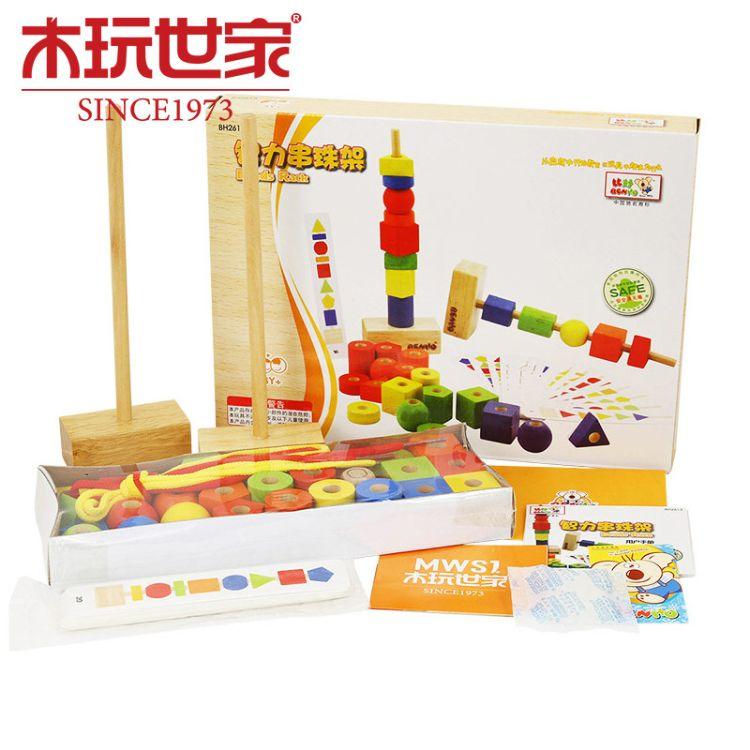 木玩世家 比好BH2613 智力串珠架 串珠类益智玩具