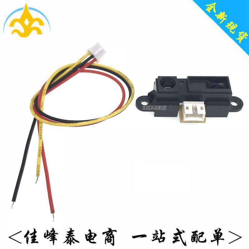 红外测距传感器模块GP2Y0A21YK0F  原装SHARP进口量程10-80cm送线