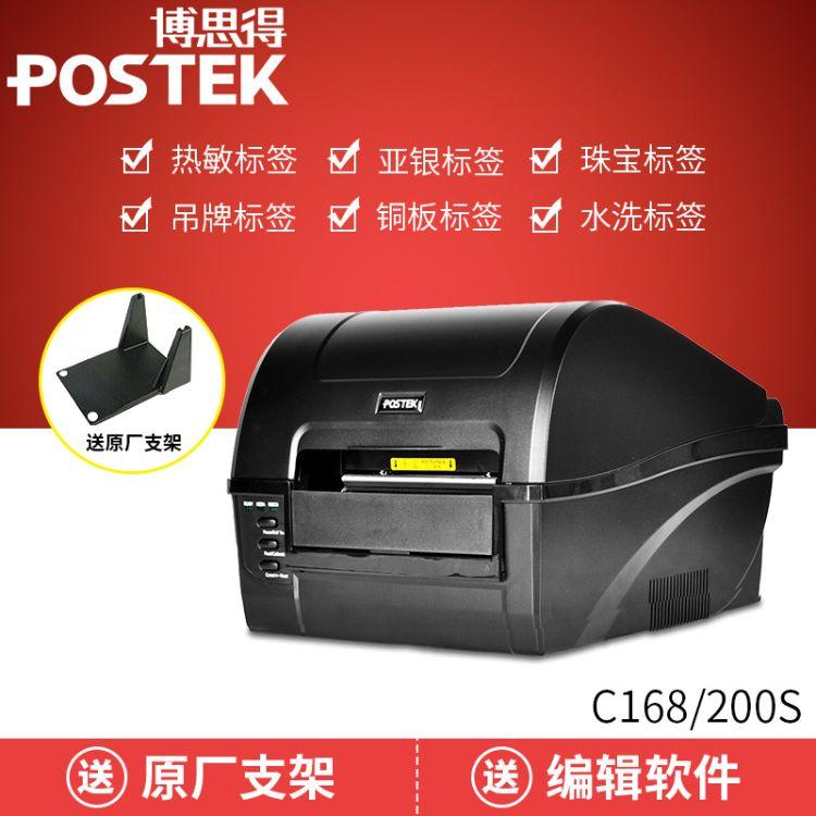 Postek博思得C168條碼打印機電子面單不干膠洗水嘜吊牌珠寶標簽