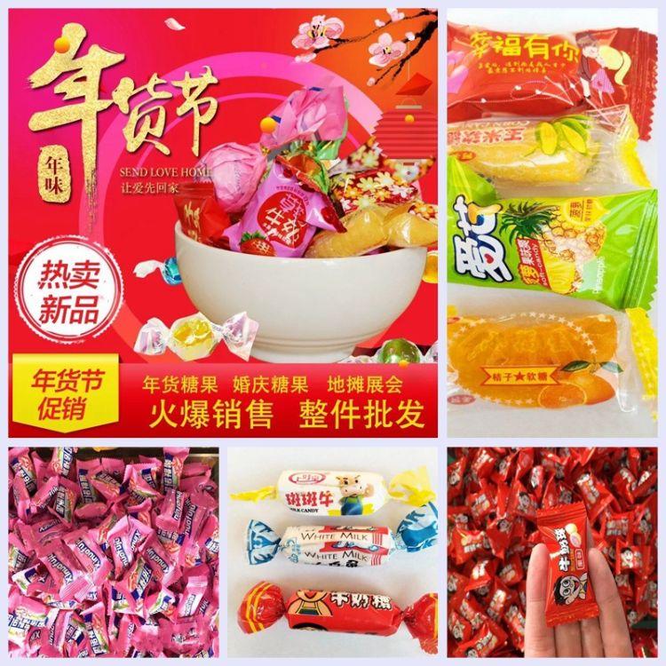 糖果散装喜糖地摊年货火暴跑江湖软糖奶厂家直销10元模式水果硬糖