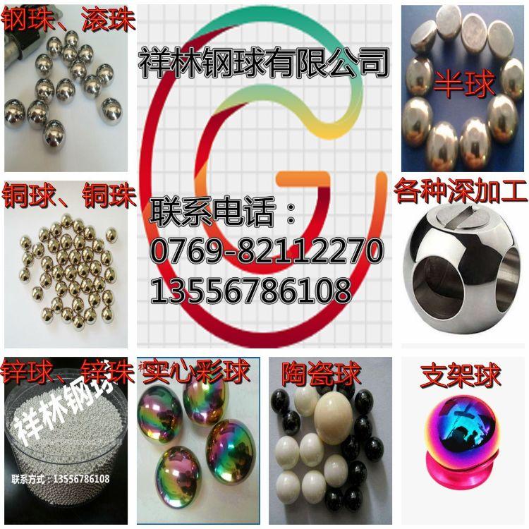 铁珠,圆珠,圆球各种型号材质铁珠,不锈钢珠,质优价廉
