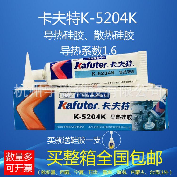 总代理卡夫特K-5204K导热硅胶 高导热胶、导热密封胶 导热系数1.6