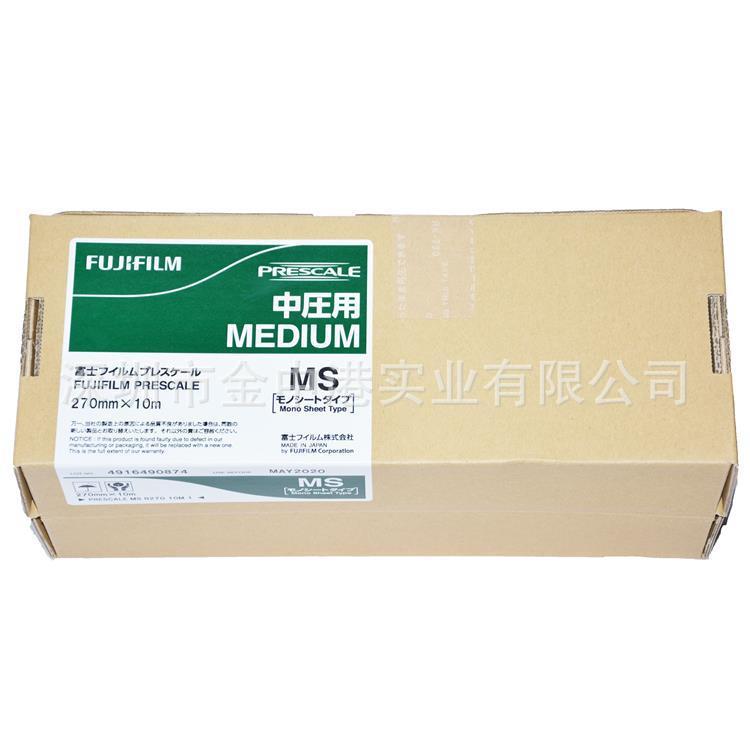 原装正品FUJI富士感压纸MS单片型中压270mm*10m富士压敏纸压感纸