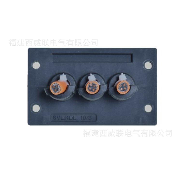电缆引入系统KDL10/3穿线器穿墙板固定件替代菲尼克斯ICOTEK莫尔