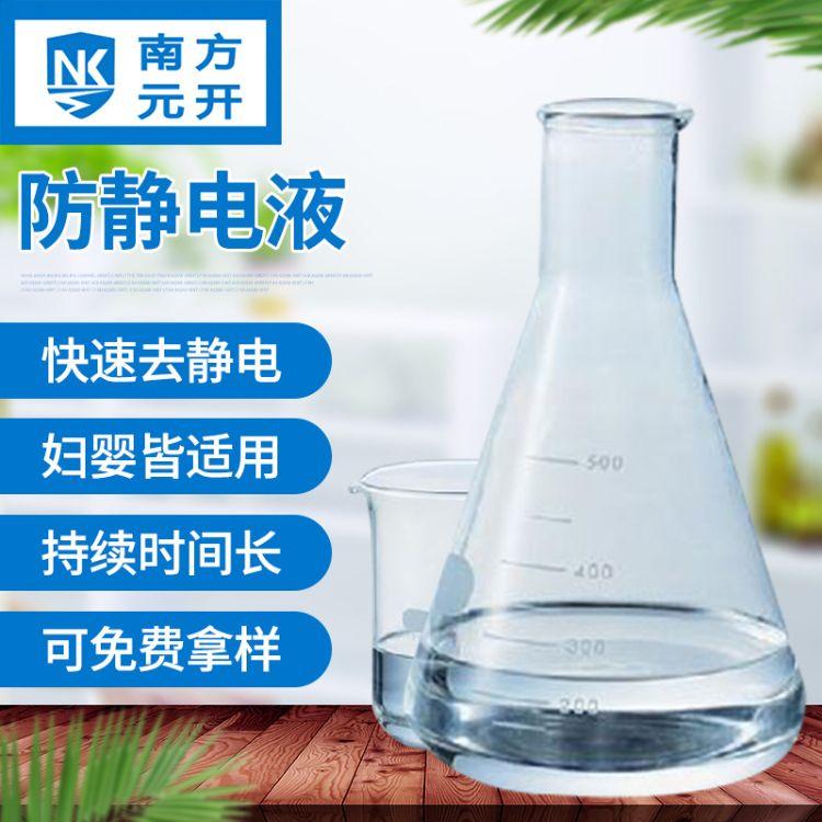 厂家供应透明外涂PVC抗静电剂 防静电液 防粘连吸附灰尘