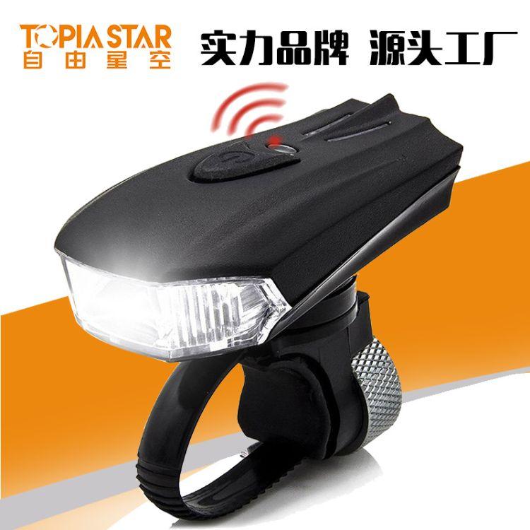 LED山地智能感应震动自行车灯 户外强光自行车灯前灯 USB充电