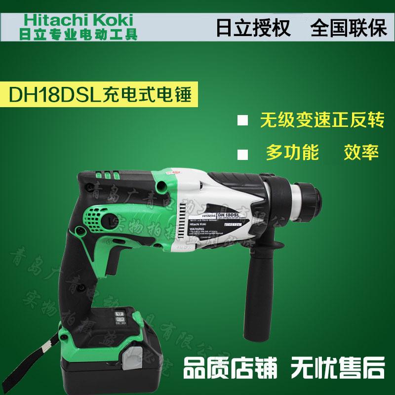 日本Hitachi日立DH18DSL充电电锤冲击钻多功能调速18V锂电池电钻