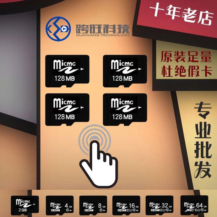 128MB小容量tf内存卡  Micro sd 128m闪存卡 中性内存卡 大量批发
