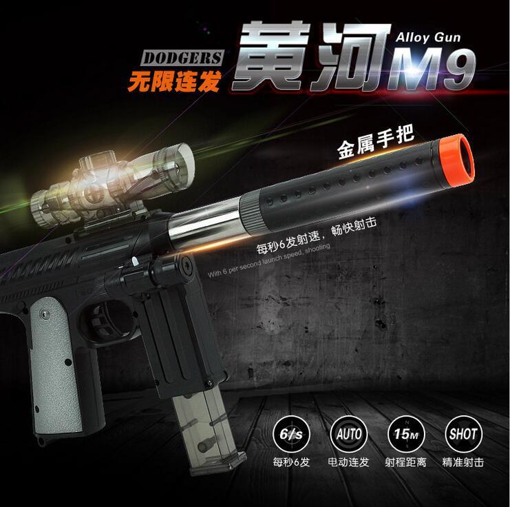 黄河M9电动连发水弹枪手枪软弹枪儿童玩具枪可发射水晶子弹