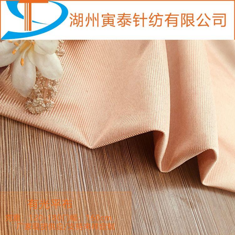 厂家直销 丝光布 有光平布 网布运动服装针织面料吸湿速干时装