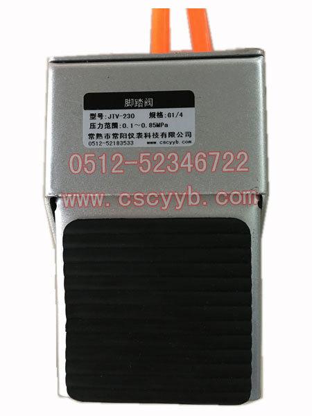 脚踏阀,JTV-230脚踏阀,脚踏阀价格,脚踏阀厂家,常阳仪表/常熟常阳