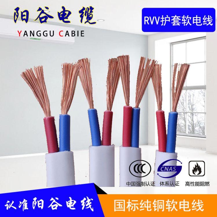 廠家直銷陽谷電纜線RVV兩芯護套電線2*2.5平方銅芯白色護套軟電線