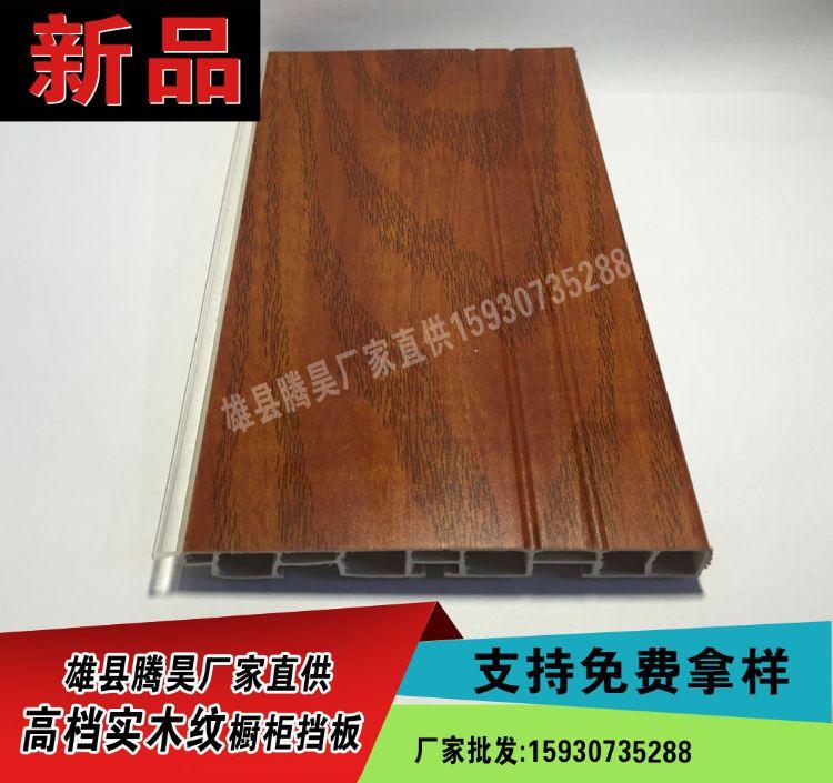 2016厂家推出仿木纹踢脚线、橱柜挡板厂家批发