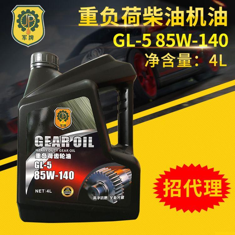 军牌 工业用重负荷齿轮油 GL-5 85W-140闭式齿轮油 润滑油