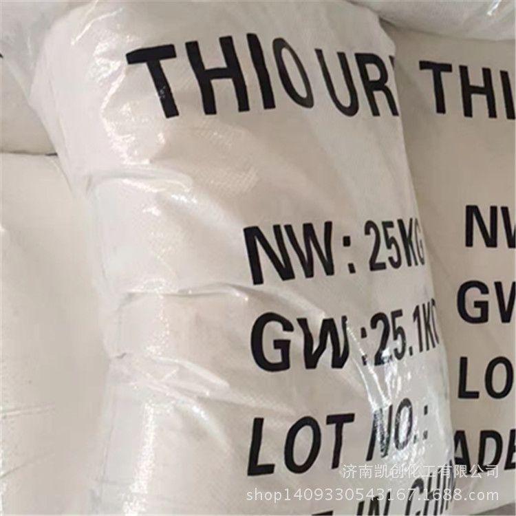 现货销售硫脲 国标99% 又叫硫代尿素 非标产品可定做