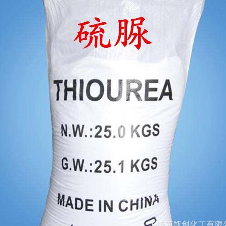 [厂家直销]硫脲 硫代尿素 现货 可订制 cas-62-56-6 118526